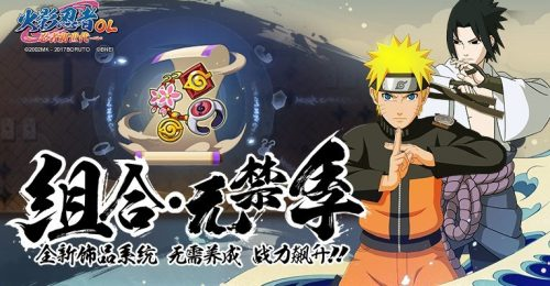 Naruto Online Mobile