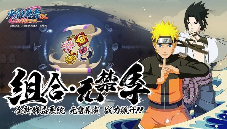 Naruto Online Mobile apk