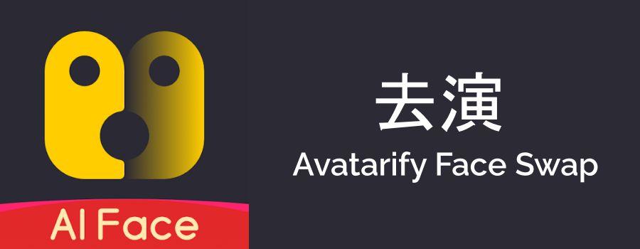 Avatarify Face Swap-premium-mod-apk
